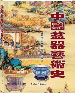 中国盆景艺术史