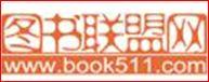 图书联盟网