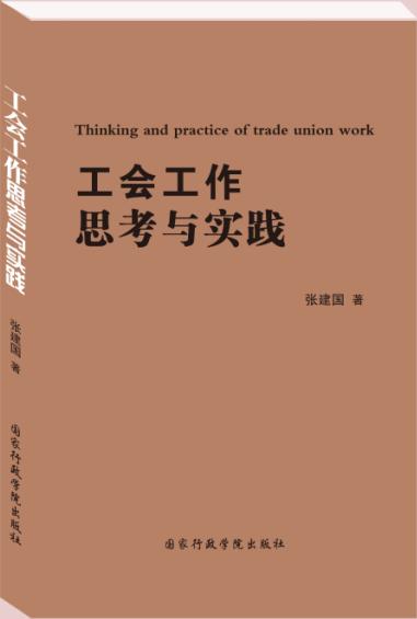 工会工作思考