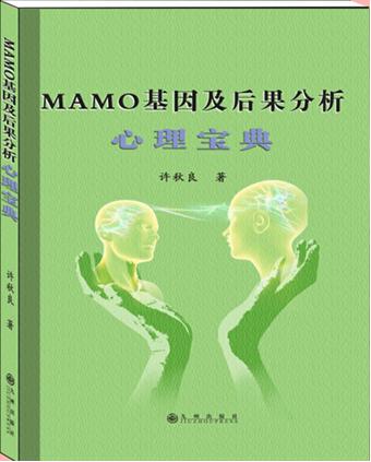 MAOA基因及后果分析----心理宝典