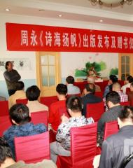 本网站代理出版的《诗海扬帆》一书发行暨签名售书活动在山东济南市举行