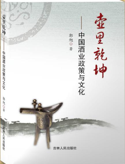 壶里乾坤:中国酒业政策与文化