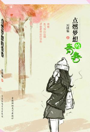 青春文艺小说封面素材