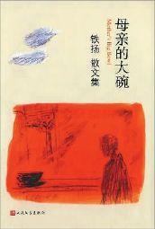 《母亲的大碗》  铁扬  著  人民文学出版社  2015年1月出版