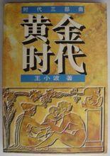 """王小波""""时代三部曲""""首部"""