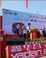 本网站代理出版的长篇小说《灵魂》4月25日在柘县举行首发式