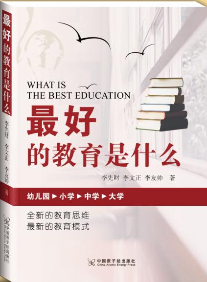 最好的教育是什么
