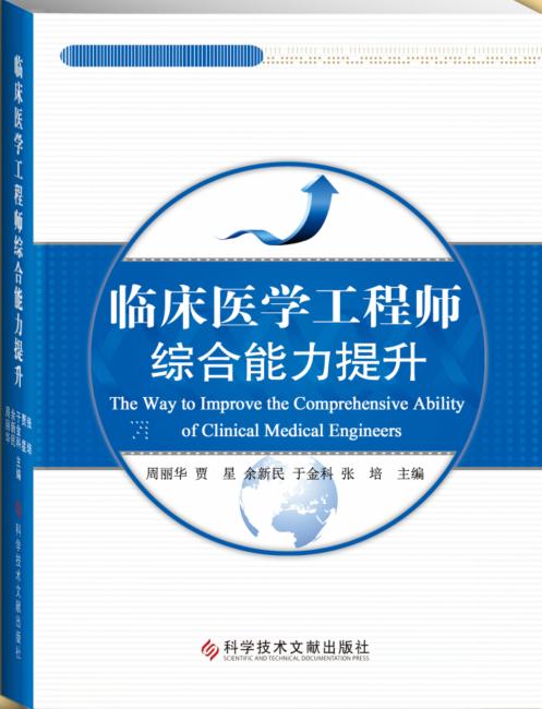 临床医学工程师综合能力提升