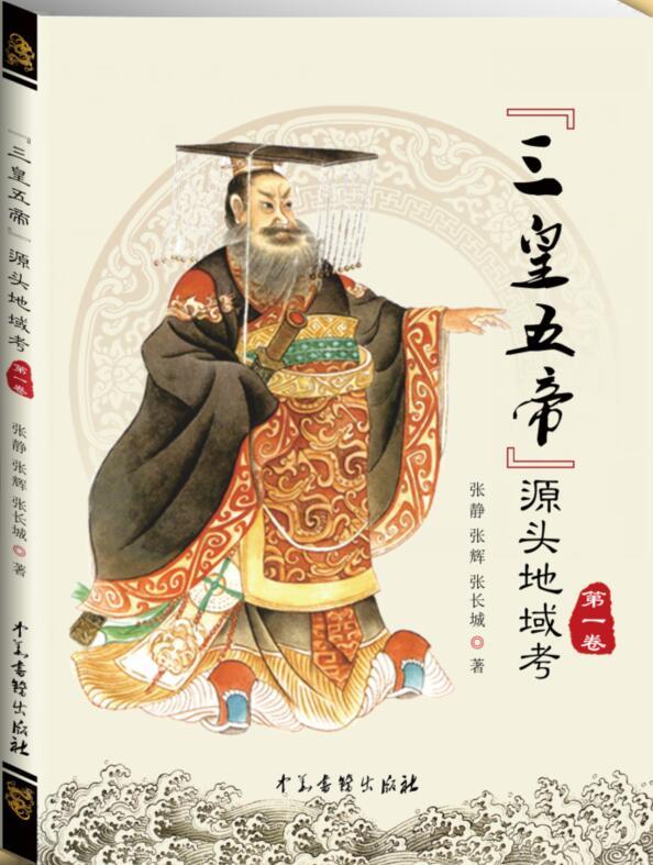 """""""三皇五帝""""源头地域考"""