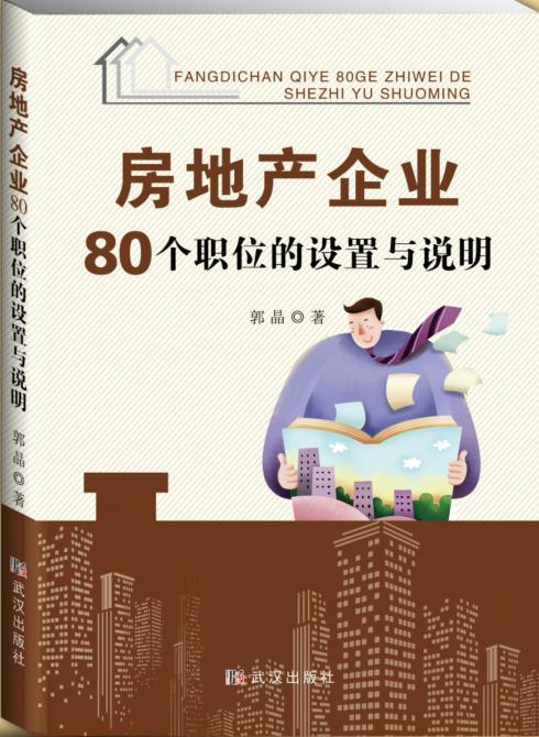 房地产企业80个职位的设置与说明