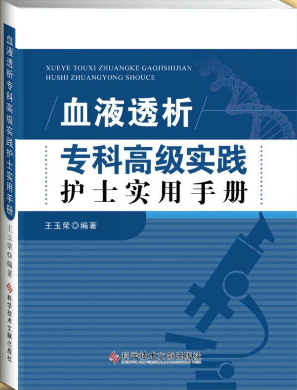 血液透析专科高级实践护士使用手册