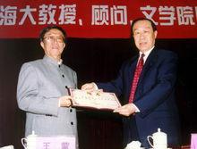 王蒙受聘成为东北师范大学客座教授