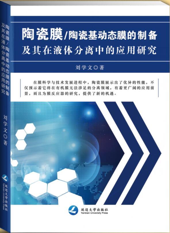 陶瓷膜/陶瓷基动态膜的制备及其在液体分离中的应 用研究