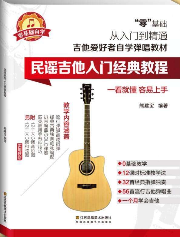 民谣吉他入门经典教程
