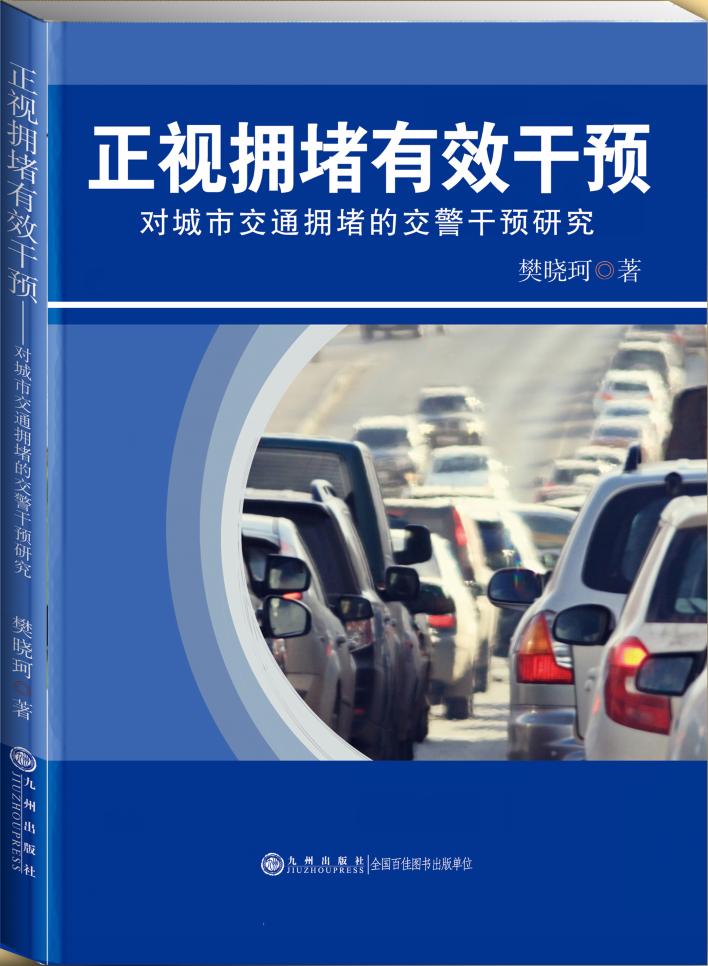 正视拥堵有效干预 : 对城市交通拥堵的交警干预研