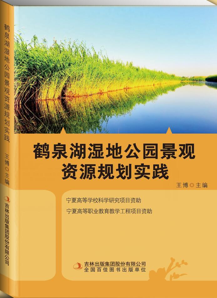 鹤泉湖湿地公园景观资源规划实践