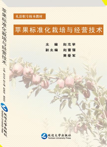 苹果标准化栽培与经营技术
