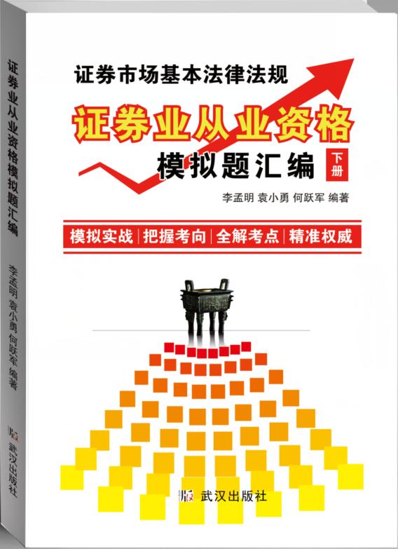 证券业从业人员资格考试模拟试题汇编 : 全2册