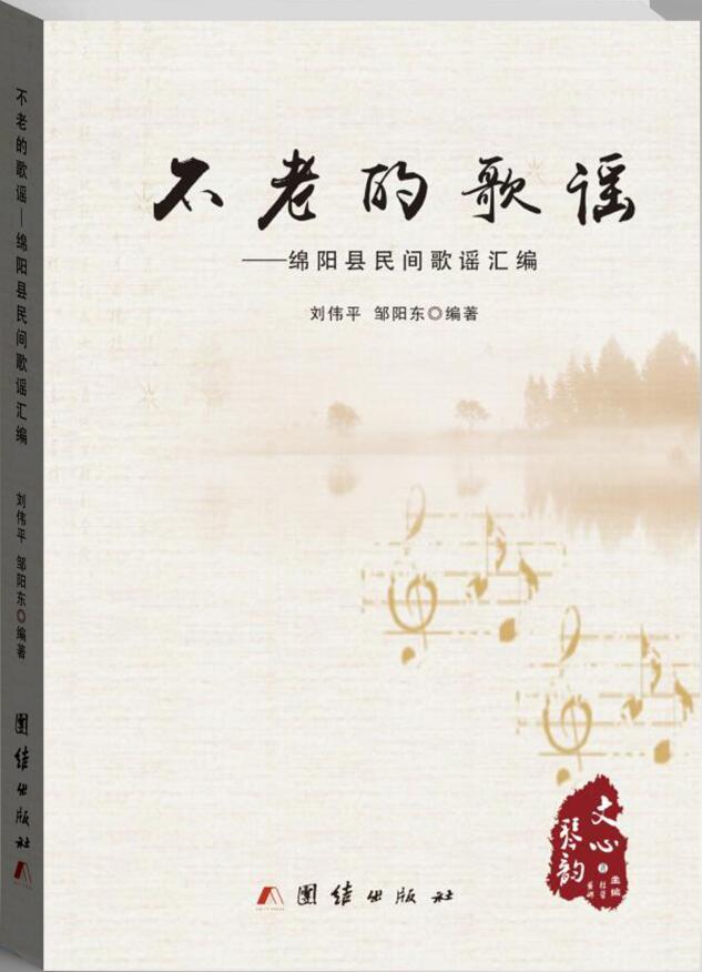 不老的歌谣 : 绵阳县民间歌谣汇编