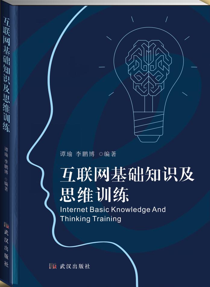 互联网基础知识及思维训练