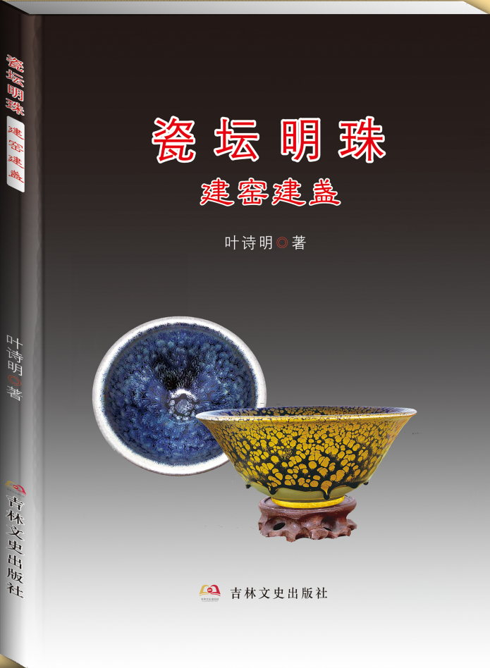 瓷坛明珠 : 建窑建盏