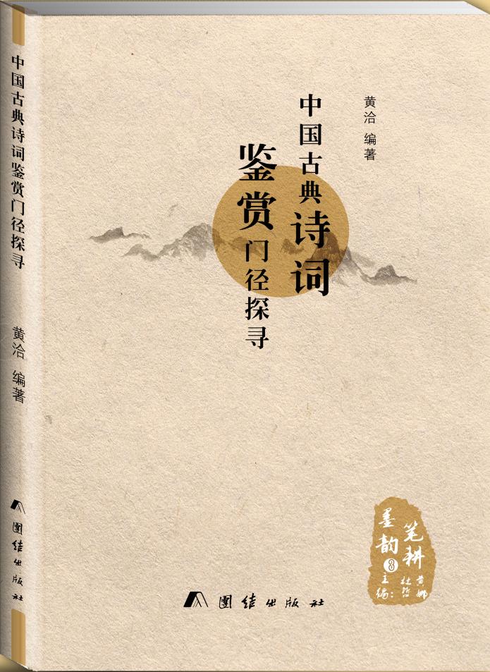 中国古典诗词鉴赏门径探寻