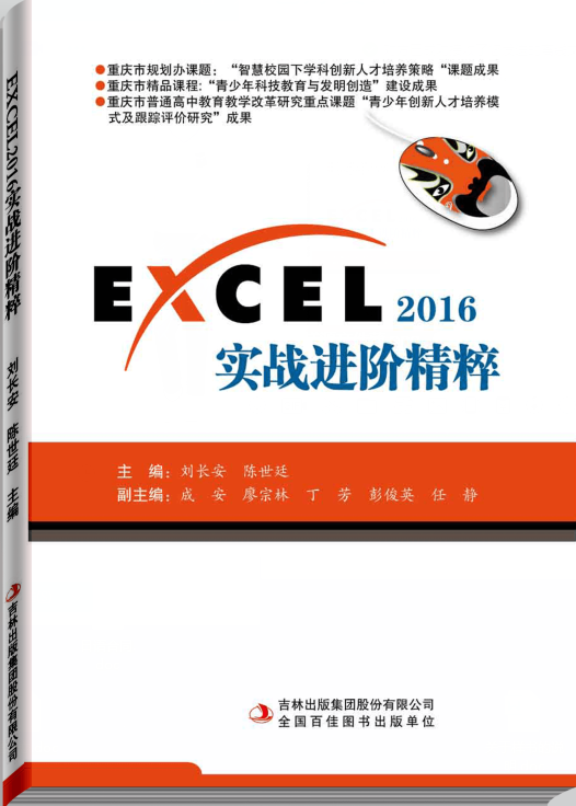 EXCEL2016实战进阶精粹