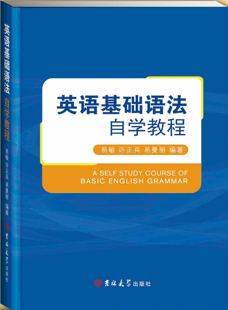 英语基础语法自学教程